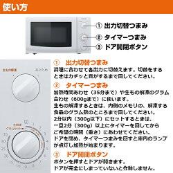 山善(YAMAZEN)電子レンジ(東日本50Hz専用)MW-D196(W)5ホワイト