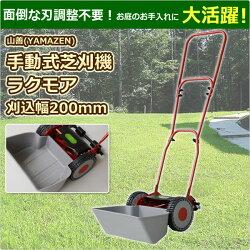 山善(YAMAZEN)手動式芝刈機ラクモア(刈込幅200mm)KRM-200(R)