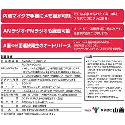 山善(YAMAZEN)キュリオムラジオカセットレコーダーROC-781(S)シルバー