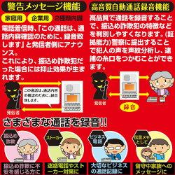 山善(YAMAZEN)電話通話録音機(固定電話用)YVR-DR1
