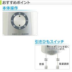 山善(YAMAZEN)30cm壁掛け扇風機(引きひもスイッチ)風量3段階YWS-J304(W)