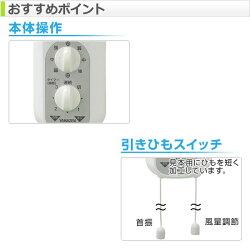 山善(YAMAZEN)30cm壁掛け扇風機(引きひもスイッチ)タイマー付YWT-K302(W)ホワイト