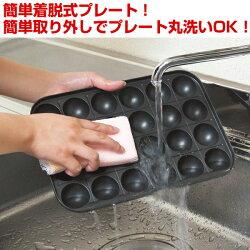 YAMAZENたこ焼き器(着脱プレート式)SOPX-1180レッド