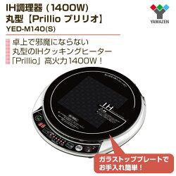 山善(YAMAZEN)IH調理器(1400W)丸型【Prillioプリリオ】YED-M140(S)シルバー
