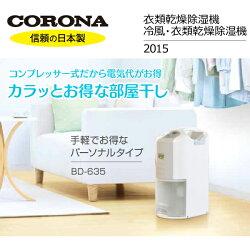 コロナ(CORONA)衣類乾燥除湿機(木造7畳・鉄筋14畳まで)BD-635(T)ブラウン