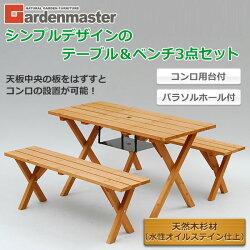 ガーデンマスターピクニックテーブル&ベンチ(3点セット)BBQ仕様PTS-1207BSブラウン
