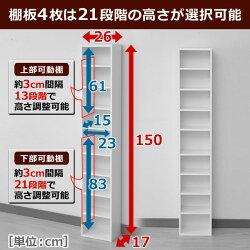 山善(YAMAZEN)コミック・CD・DVD収納ラック(幅26高さ150)CCDCR-2615