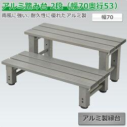 山善(YAMAZEN)ガーデンマスターアルミ踏み台YM-7002(BR)