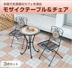 山善(YAMAZEN)ガーデンマスターモザイクテーブル&チェア(3点セット)HMTS-50