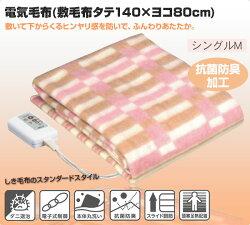 広電(KODEN)電気毛布(敷毛布タテ140×ヨコ80cm)シングルMCWS-552P