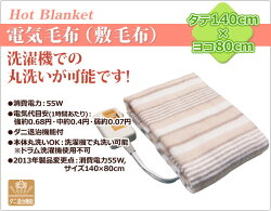 山善(YAMAZEN)電気毛布(敷毛布)YMS-13
