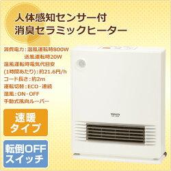 山善(YAMAZEN)消臭セラミックファンヒーター(人感センサー付)DSF-VA082(W)ナチュラルホワイト