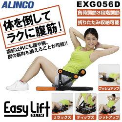アルインコ(ALINCO)らくらく腹筋イージーリフトスリムEXG056D