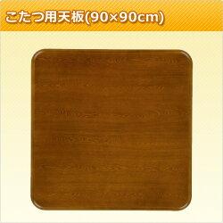 山善(YAMAZEN)こたつ用天板(90×90cm)KT-90UV