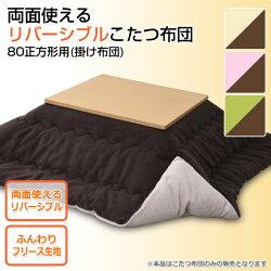 東京西川(西川産業)リバーシブルこたつ布団75/80正方形