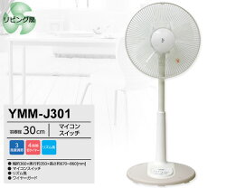 山善(YAMAZEN)30cmリビング扇風機(マイコンスイッチ)タイマー付YMM-J301(WH)