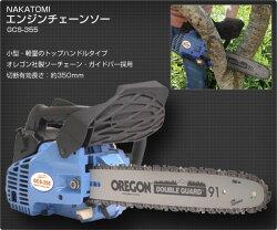ナカトミ(NAKATOMI)エンジンチェーンソーGCS-355