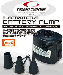 キャンパーズコレクションバッテリー電動ポンプHB-138(BK)ブラック