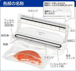 山善(YAMAZEN)フードパックYVC-100(W)