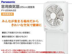 パナソニック(Panasonic)窓用換気扇(25cm)居室用FY-25WA22