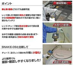 ケンコー(KENKO)LEDライト付防水スネークカメラSNAKE-12