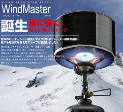 新富士バーナー(SOTO)マイクロレギュレーターストーブウインドマスターフォーフレックスセットSOD-310/SOD-460