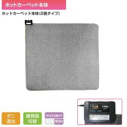 山善(YAMAZEN)ホットカーペット本体(2畳タイプ)KU-S203