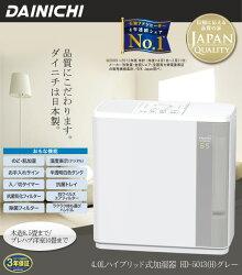 ダイニチ(DAINICHI)ハイブリット式加湿器HDシリーズ(木造8.5畳まで/プレハブ洋室14畳まで)HD-5013(H)グレー