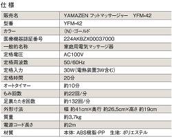 山善(YAMAZEN)フットマッサージャーYFM-42(N)シャンパンゴールド