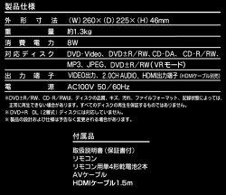 山善(YAMAZEN)キュリオムDVDプレーヤーDVP-CH502(S)