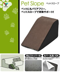 山善(YAMAZEN)ペットスロープYZP-001S(GR)グリーン
