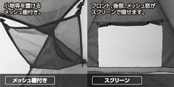 山善(YAMAZEN)キャンパーズコレクションワンタッチキャビンシェードフルクローズ(3人用ノーマル)CCS-6SUV(NVP)ネイビーピンク