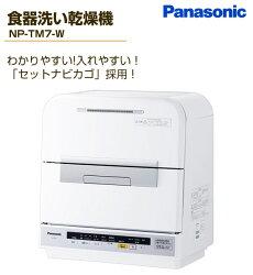 パナソニック(Panasonic)食器洗い乾燥機NP-TM7-W