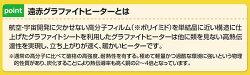 山善(YAMAZEN)グラファイトヒーターDCT-Z09(W)ホワイト