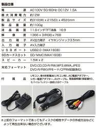 山善(YAMAZEN)キュリオム11.6インチポータブルDVDプレーヤーCPRM対応AC/DC対応PDP-M116(B)
