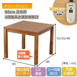 山善(YAMAZEN)ダイニングこたつ継脚付/80cm正方形(電子リモコン付)3段階高さ調節機能付WAW-HD80H2ブラウン