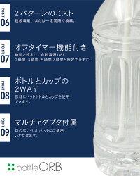 トップランド(TOPLAND)ボトル加湿器オーブUSB接続M7012W