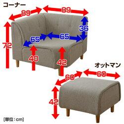 山善(YAMAZEN)連結できるコーナーソファNCS-140(DBR3)