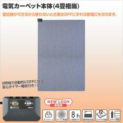 広電(KODEN)電気カーペット本体(4畳相当)KWC-4003