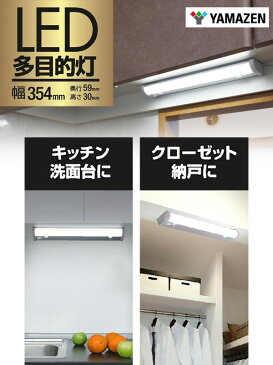 【あす楽】 山善(YAMAZEN) LED多目的灯 460lm (幅35.4cm) LT-B05N キッチンライト 流し元灯 LEDライト 工事不要 【送料無料】
