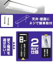 LED多目的灯 1170lm (幅60.4cm) LT-B13N キッチンライト 流し元灯 LEDライト 工事不要 山善 YAMAZEN 【送料無料】 3