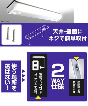【あす楽】 山善(YAMAZEN) LED多目的灯 820lm (幅45.8cm) LT-B09N キッチンライト 流し元灯 LEDライト 工事不要 【送料無料】