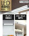 LED多目的灯 1170lm (幅60.4cm) LT-B13N キッチンライト 流し元灯 LEDライト 工事不要 山善 YAMAZEN 【送料無料】 2