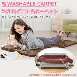 山善(YAMAZEN)洗えるどこでもカーペット(幅80×長さ180cm)YWC-182F(T)ブラウン