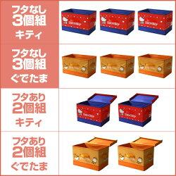 サンリオカラーボックス対応インナーボックスセットYTCS-1P*3/1PF*2フタなし3個組/フタ付き2個組