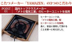 山善(YAMAZEN)家具調和洋風こたつ(継脚付)(90cm正方形)WG-F901H