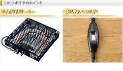 山善(YAMAZEN)一人用お座敷こたつ&チェア&布団セットぬくもり庵(58cm正方形3点セット)VGA-581(DB)