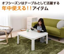 山善(YAMAZEN)カジュアルこたつ(75cm正方形)ESK-751