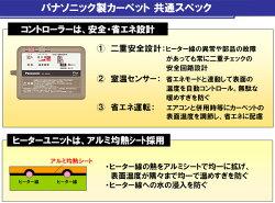 パナソニック(Panasonic)ホットカーペット本体(1.5畳用)室温センサー搭載DC-15NK