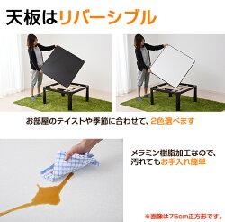 山善(YAMAZEN)折脚折りたたみカジュアルこたつ(完成品)継脚付/75cm正方形HFL-753H